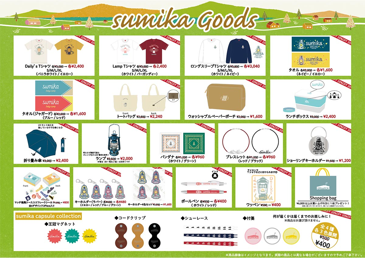 sumika Arena Tour 2020 -Daily's Lamp-グッズSALE
