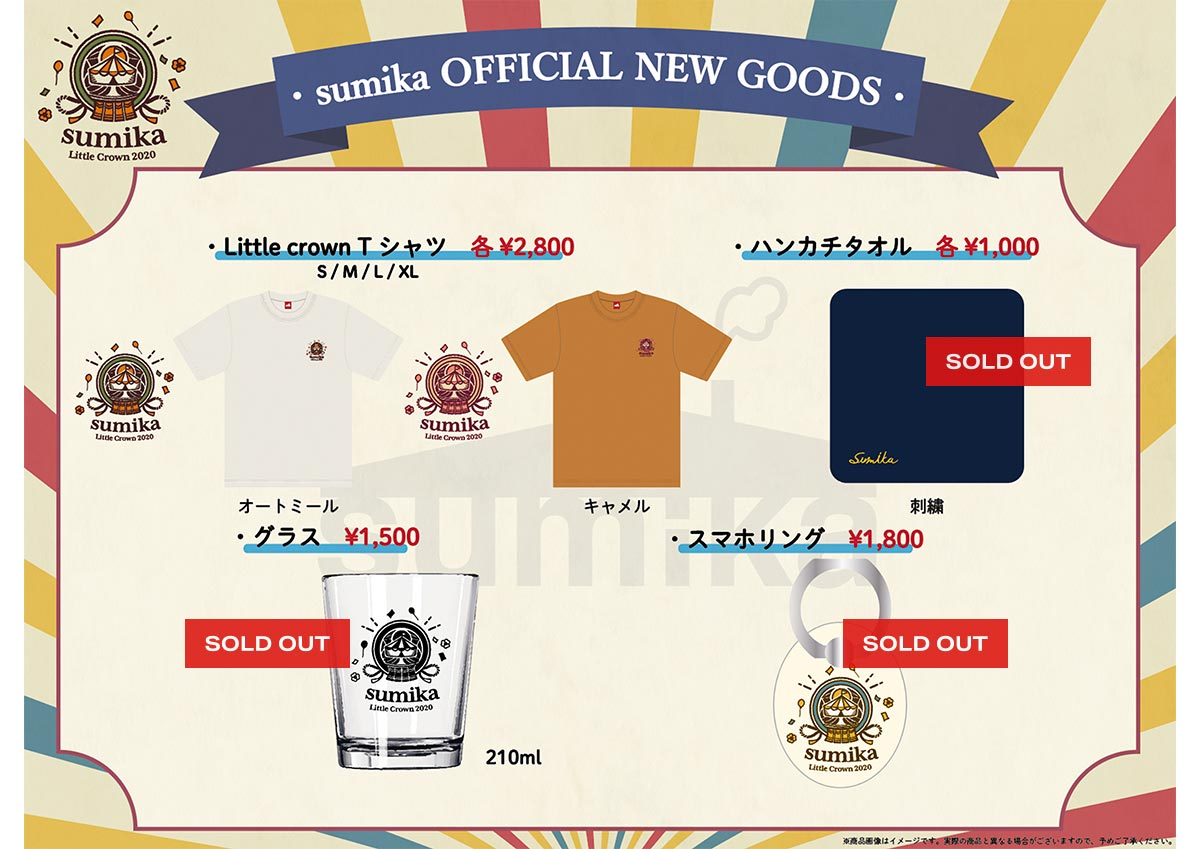 sumika Online Live「Little Crown 2020」- sold out