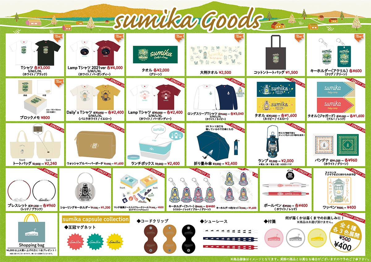 sumika Arena Tour 2020 -Daily's Lamp- グッズ _新グッズ、SALE
