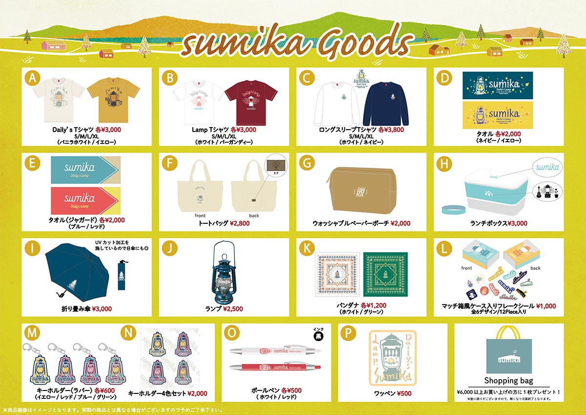 sumika Arena Tour 2020 -Daily's Lamp- グッズ