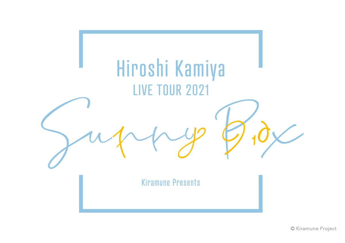 """Hiroshi Kamiya LIVE TOUR 2021 """"Sunny Box"""""""