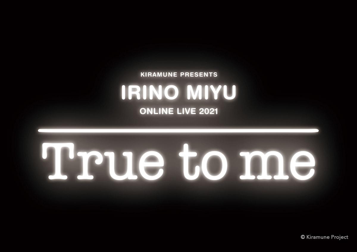 """IRINO MIYU ONLINE LIVE 2021 """"True to me"""""""