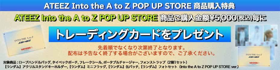 Into A to Z POP UP STORE特典