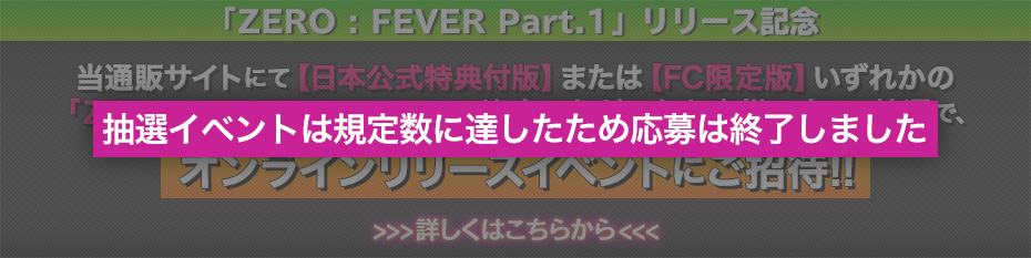 「ZERO : FEVER Part.1」リリス記念のお知らせ