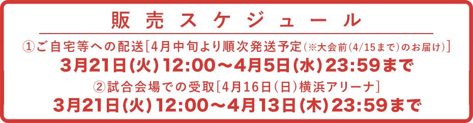 2017 in YOKOHAMA 第1回受付