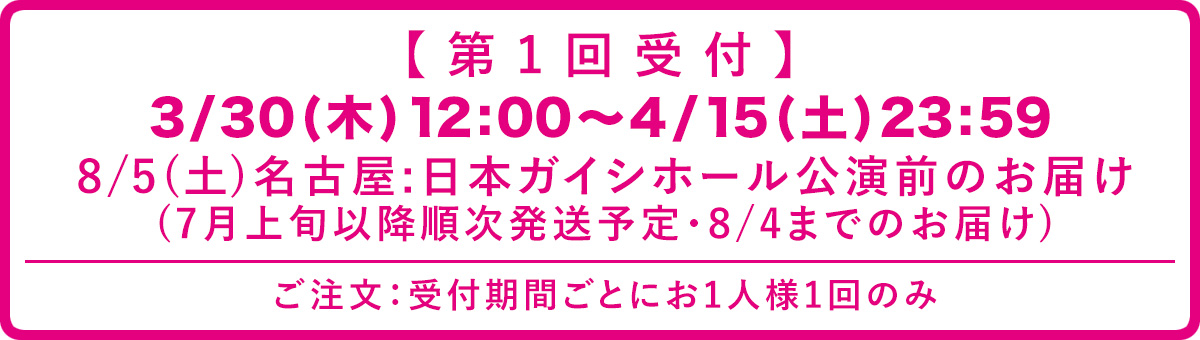 2nd TOUR:第1回受付スケジュール