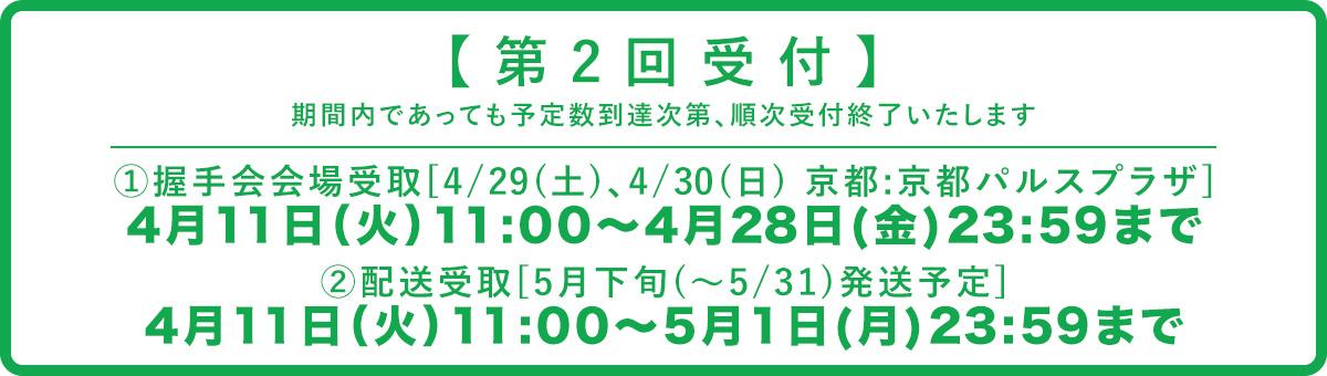 【4thシングル記念】販売スケジュール:第2回受付