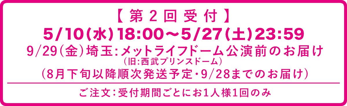 2nd TOUR:第2回受付スケジュール