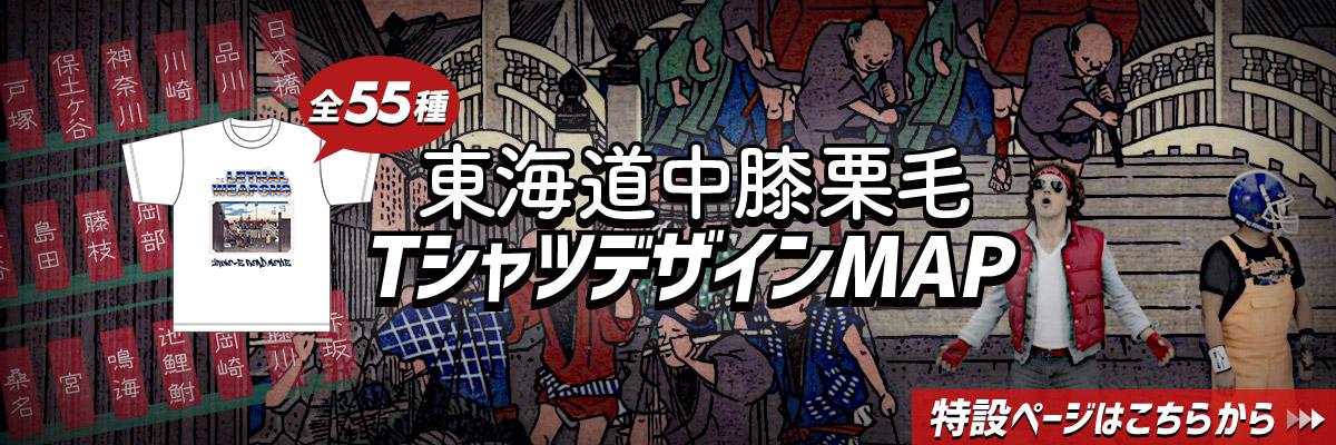 東海道中膝栗毛 TシャツデザインMAP