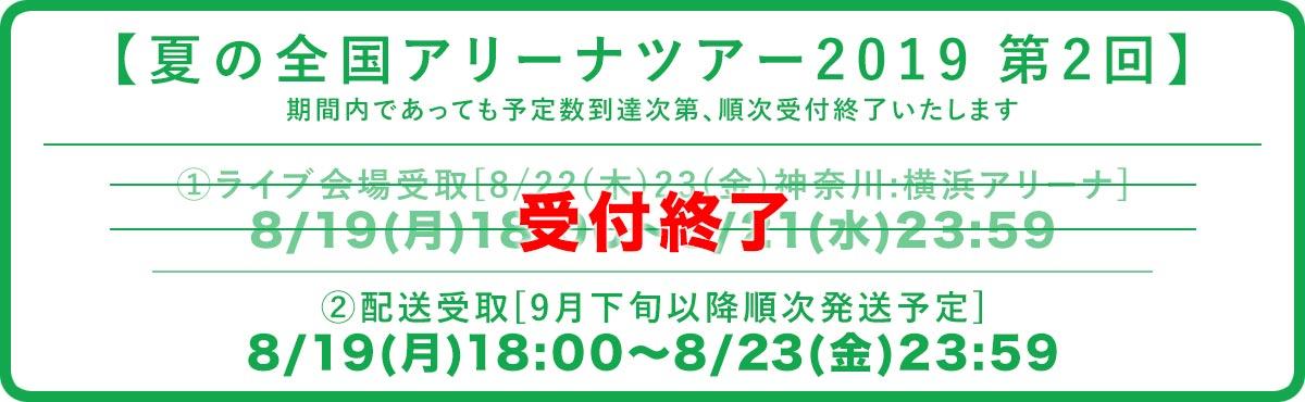 【アリーナツアー2019 第2回】会場受取終了