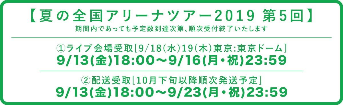 【アリーナツアー2019 第5回】受付開始