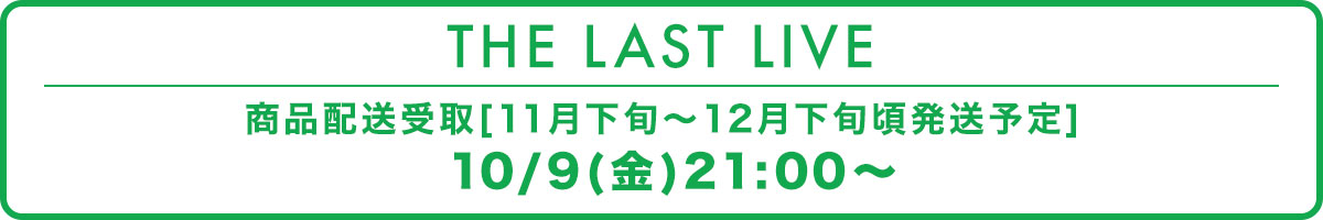 THE LAST LIVE-①