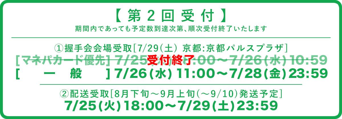 【1stアルバム発売記念】販売スケジュール:第2回受付_マネパ終了
