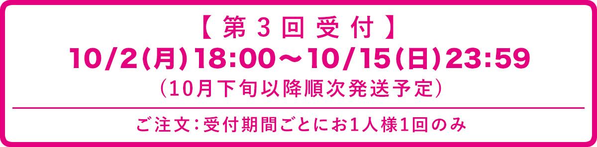 2nd TOUR:第3回受付スケジュール