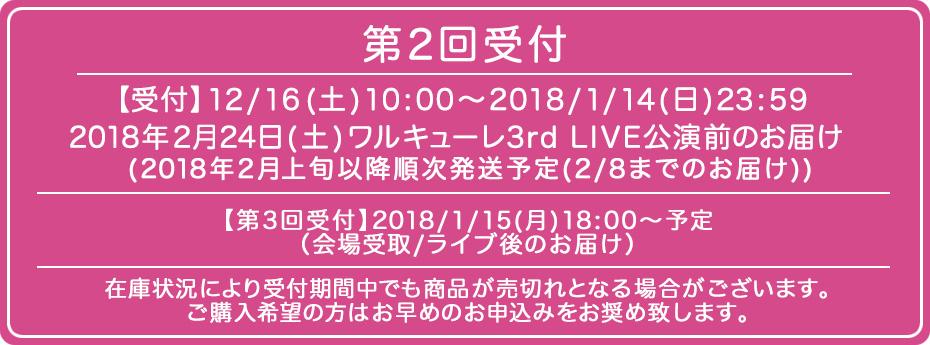 【3rd LIVE】第2回受付
