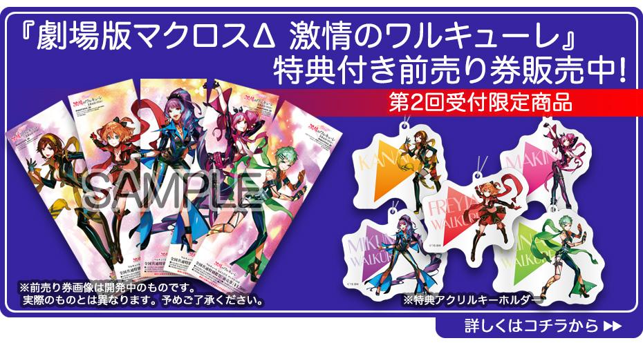 【3rd LIVE】第2回受付_前売り券告知バナー