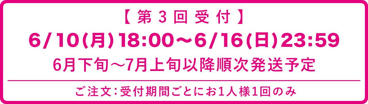 5th TOUR:第1回受付スケジュール
