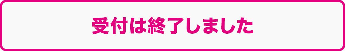 Aq-6th: 埼玉受付終了バナー