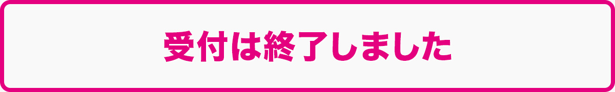 Aq-6th: 名古屋受付終了バナー