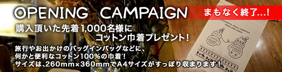 キャンペーンバナー:第2弾