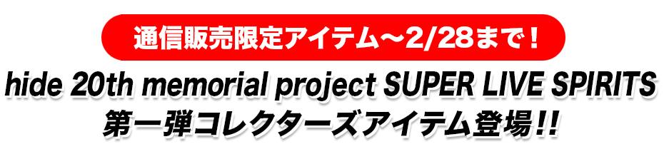 hide 20th project SUPER LIVE SPIRITS第一弾コレクターズアイテム登場!!