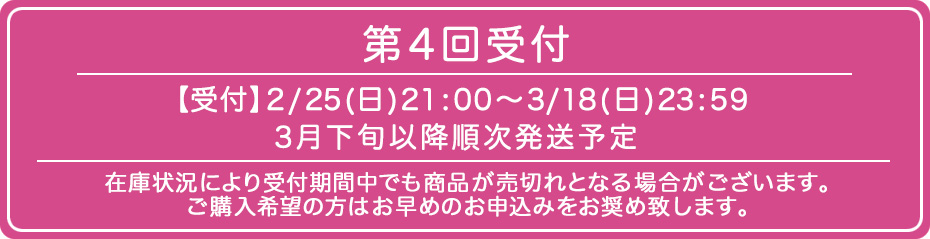 【3rd LIVE】第4回受付