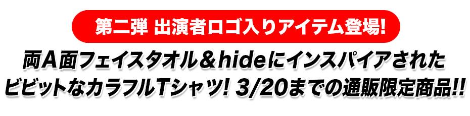 hide 20th project SUPER LIVE SPIRITS第二弾 出演者ロゴ入りアイテム登場!