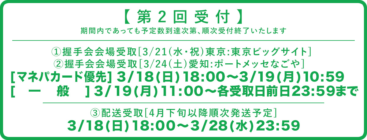 【6thシングル発売記念】販売スケジュール:第2回受付