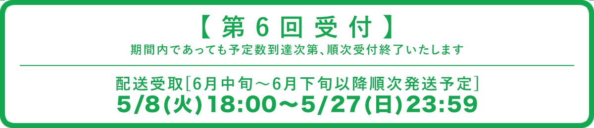 【6thシングル発売記念】販売スケジュール:第6回受付