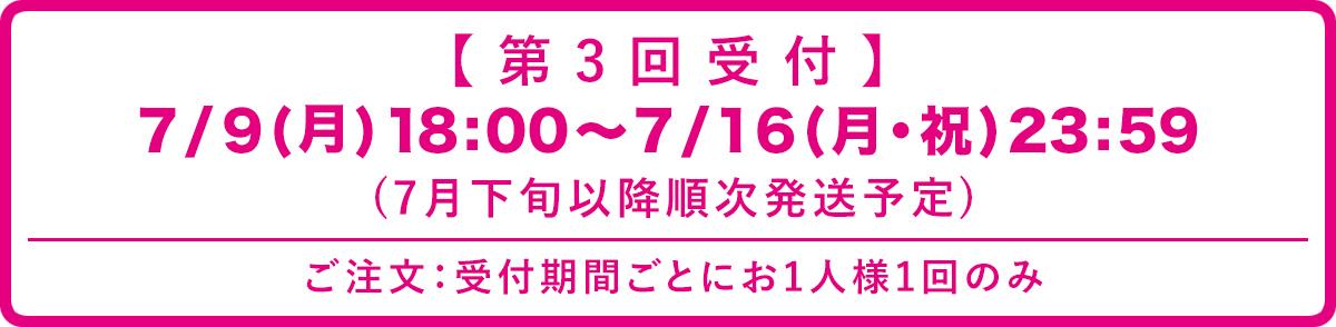 3rd TOUR:第3回受付スケジュール