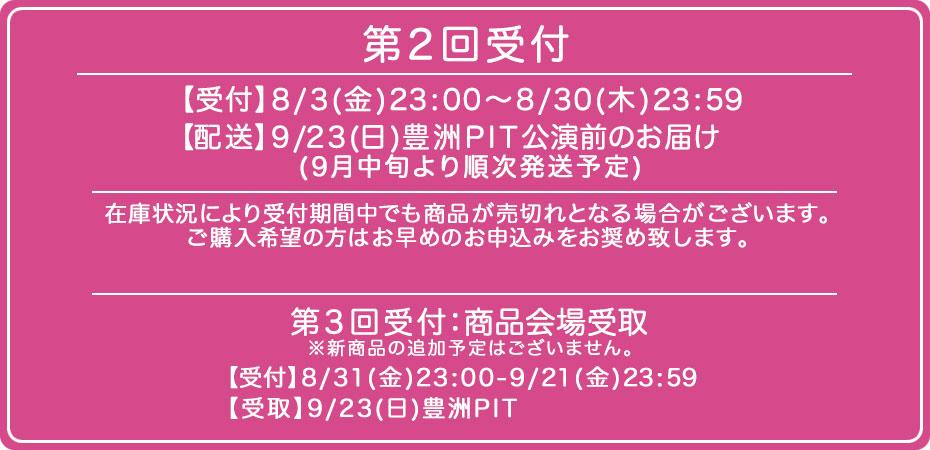【扇情のプレミアムライブイベント】第2回受付