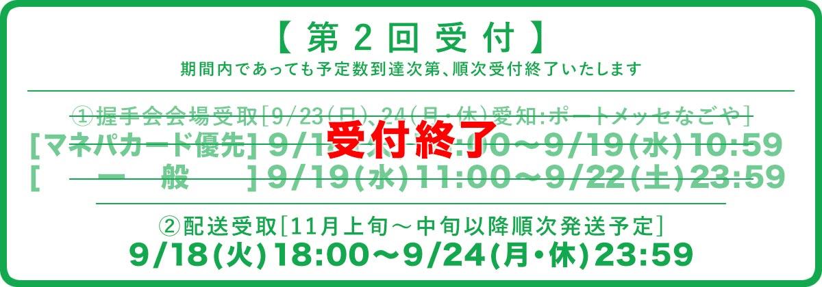 【7thシングル発売記念】販売スケジュール:第2回受付_会場受取終了