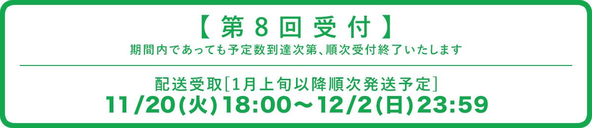 【7thシングル発売記念】販売スケジュール:第8回受付