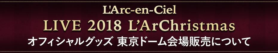 L'Arc~en~Ciel「LIVE 2018 L'ArChristmas」 オフィシャルグッズの東京ドーム会場販売について