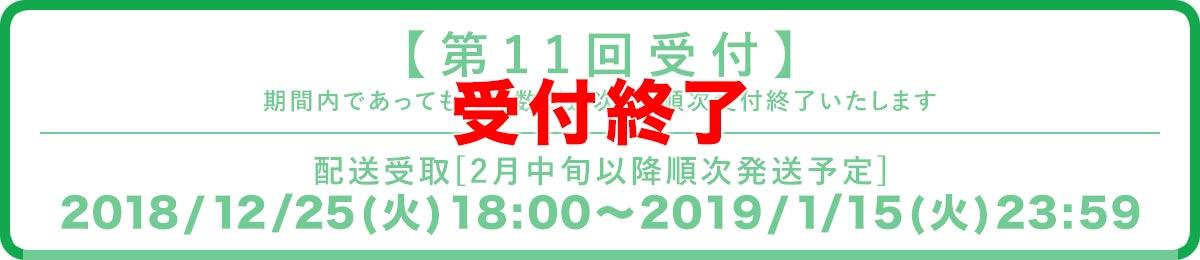 【7thシングル発売記念】販売スケジュール:第11回受付_受付終了