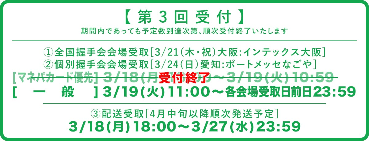 【8thシングル発売記念】販売スケジュール:第3回受付_マネパ終了