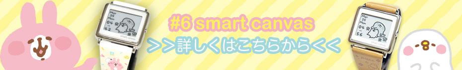 #6 ピスケ&うさぎ × smart canvas