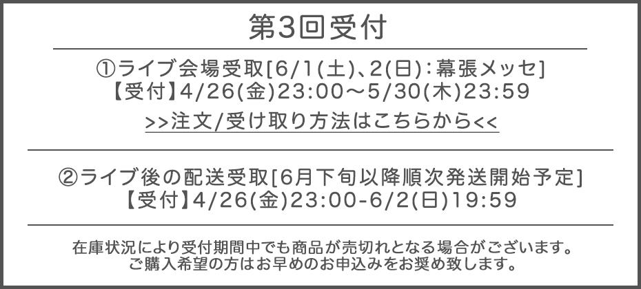 【MACROSS CROSSOVER LIVE 2019】第3回受付