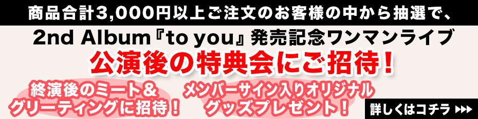 2020/3/14(土) 神奈川県・横浜はまぎんホール特典会