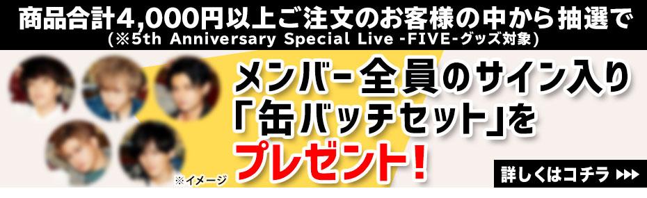 UNIONE 5th Anniversary Special Live -FIVE-