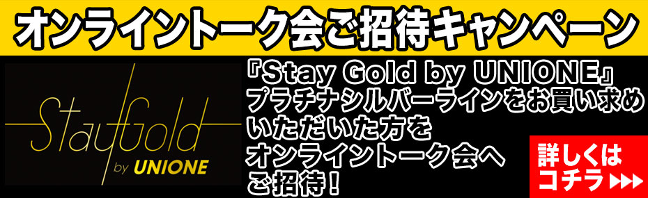 StayGold 2