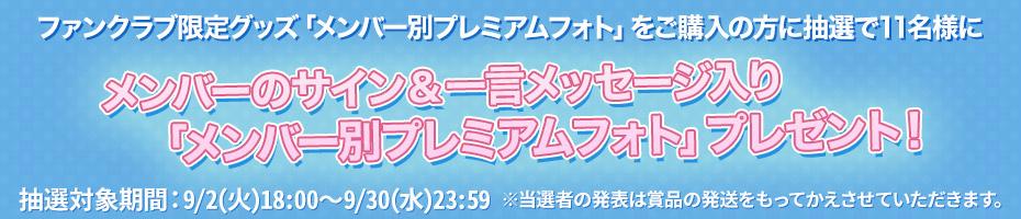 """""""Skyflower"""" サイン入り「メンバー別プレミアムフォト」プレゼント"""