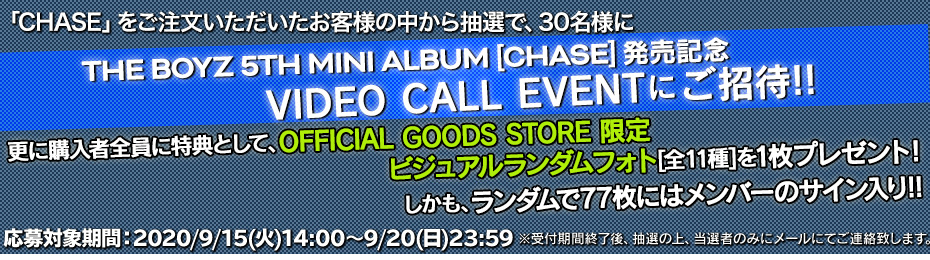 THE BOYZ JAPAN OFFICIAL GOODS STORE オンラインイベント